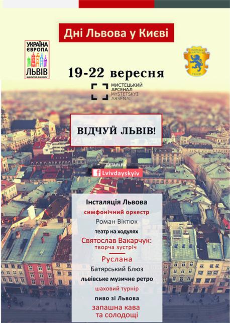 lviv_day1