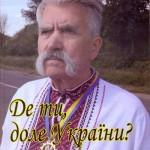17-levko2012